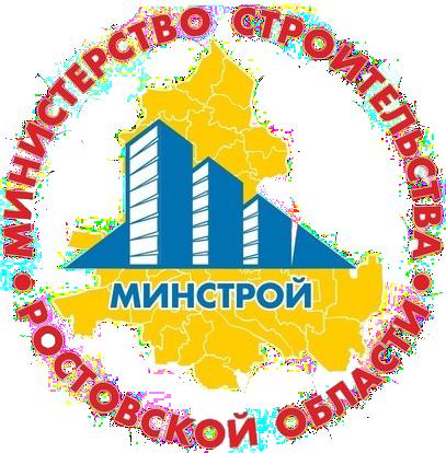 Министерство строительства  РО